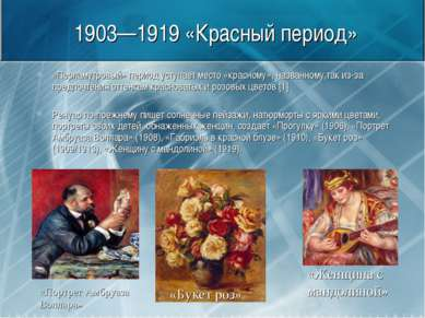 1903—1919 «Красный период» «Перламутровый» период уступает место «красному», ...