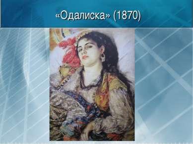 «Одалиска» (1870)