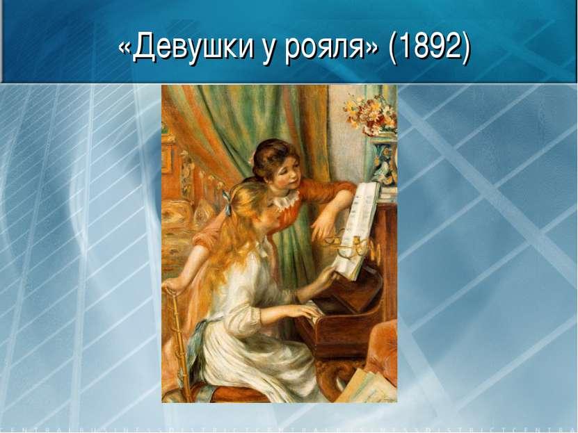 «Девушки у рояля» (1892)