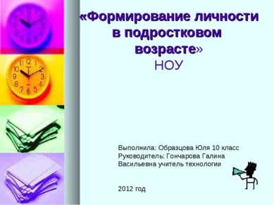 «Формирование личности в подростковом возрасте» НОУ Выполнила: Образцова Юля ...