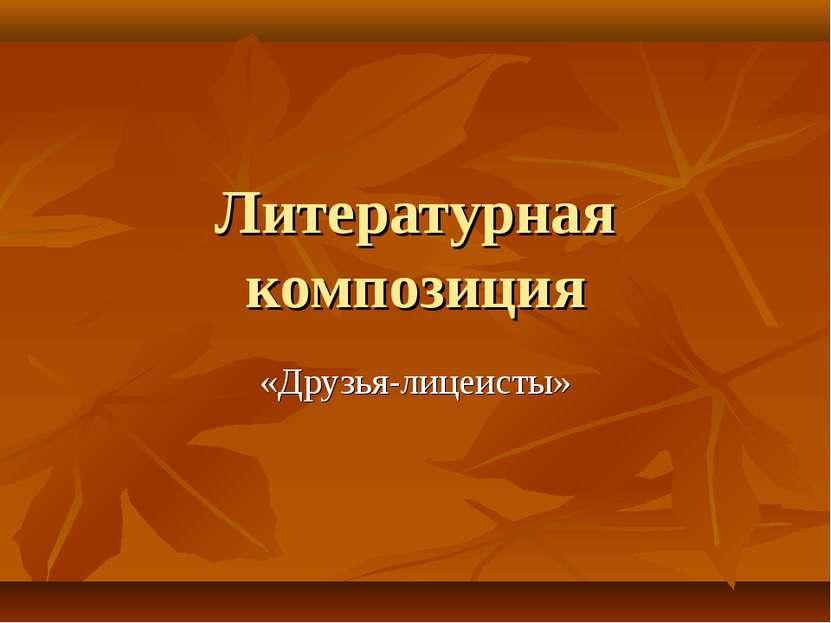 Литературная композиция «Друзья-лицеисты»