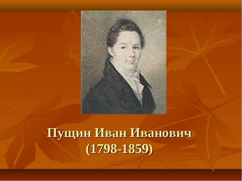 Пущин Иван Иванович (1798-1859)