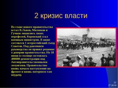 * * 2 кризис власти Во главе нового правительства встал В.Львов, Милюков и Гу...
