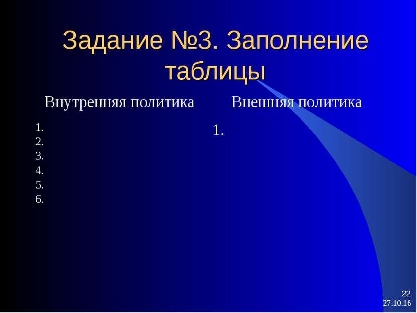 * * Задание №3. Заполнение таблицы Внутренняя политика Внешняя политика 1. 2....
