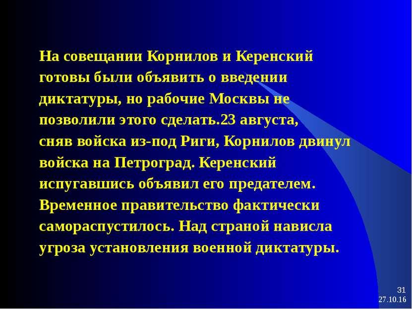 * * На совещании Корнилов и Керенский готовы были объявить о введении диктату...