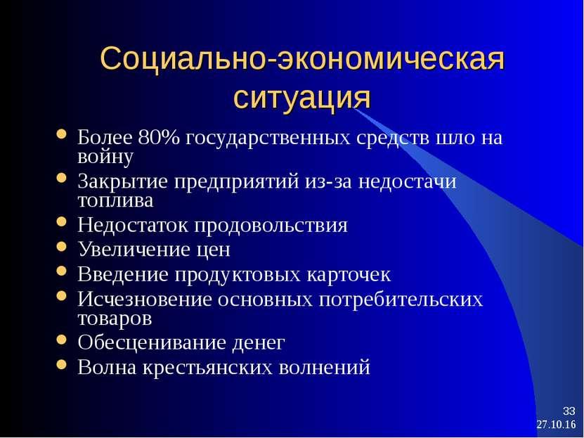 * * Социально-экономическая ситуация Более 80% государственных средств шло на...