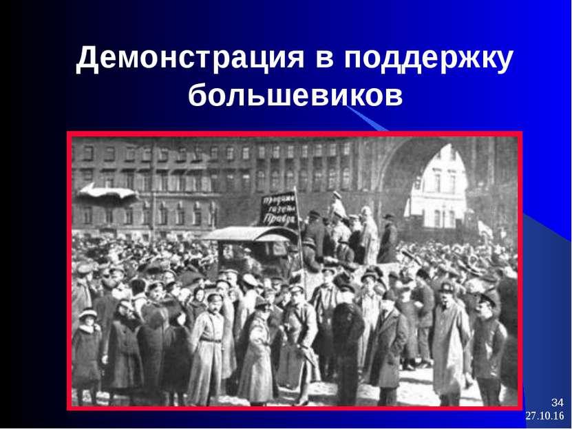 * * Демонстрация в поддержку большевиков