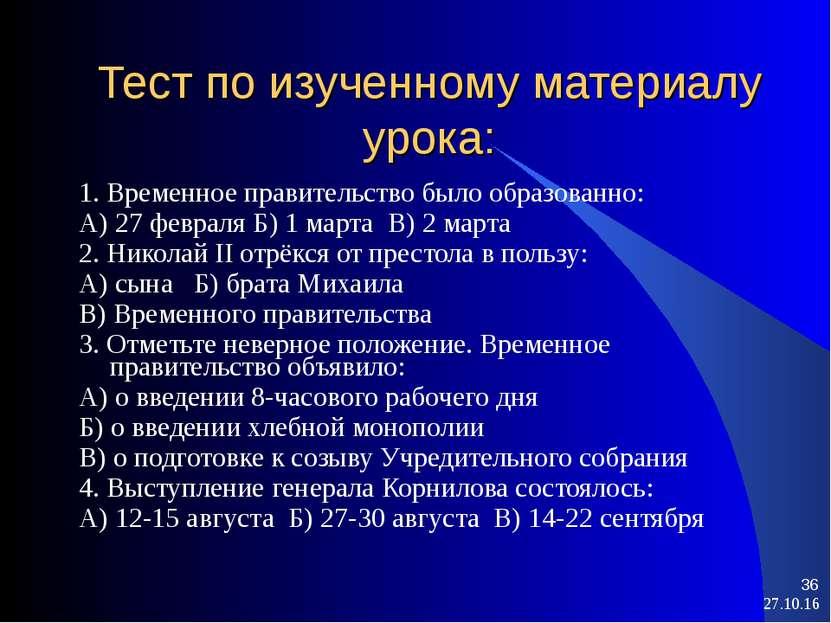 * * Тест по изученному материалу урока: 1. Временное правительство было образ...