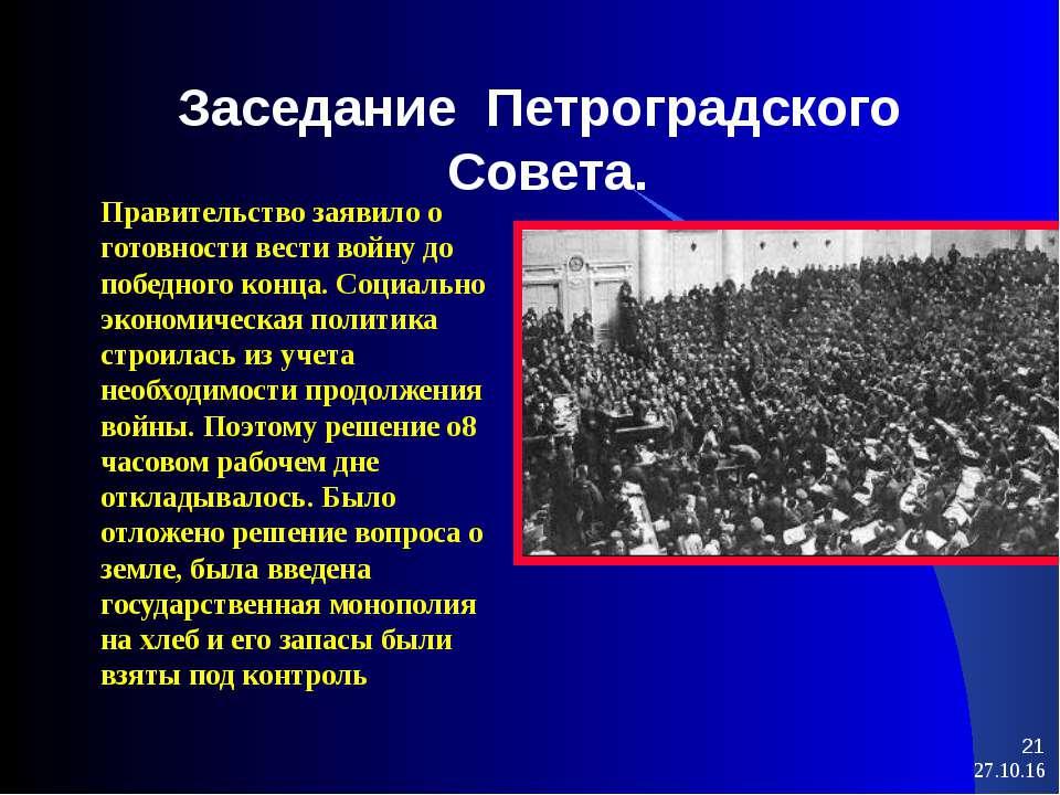 * * Заседание Петроградского Совета. Правительство заявило о готовности вести...