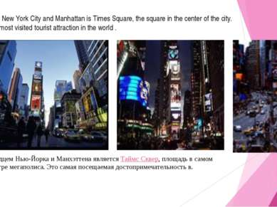 Heart of New York City and Manhattan is Times Square, the square in the cente...