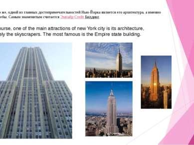 Конечно же, одной из главных достопримечательностей Нью-Йорка является его ар...