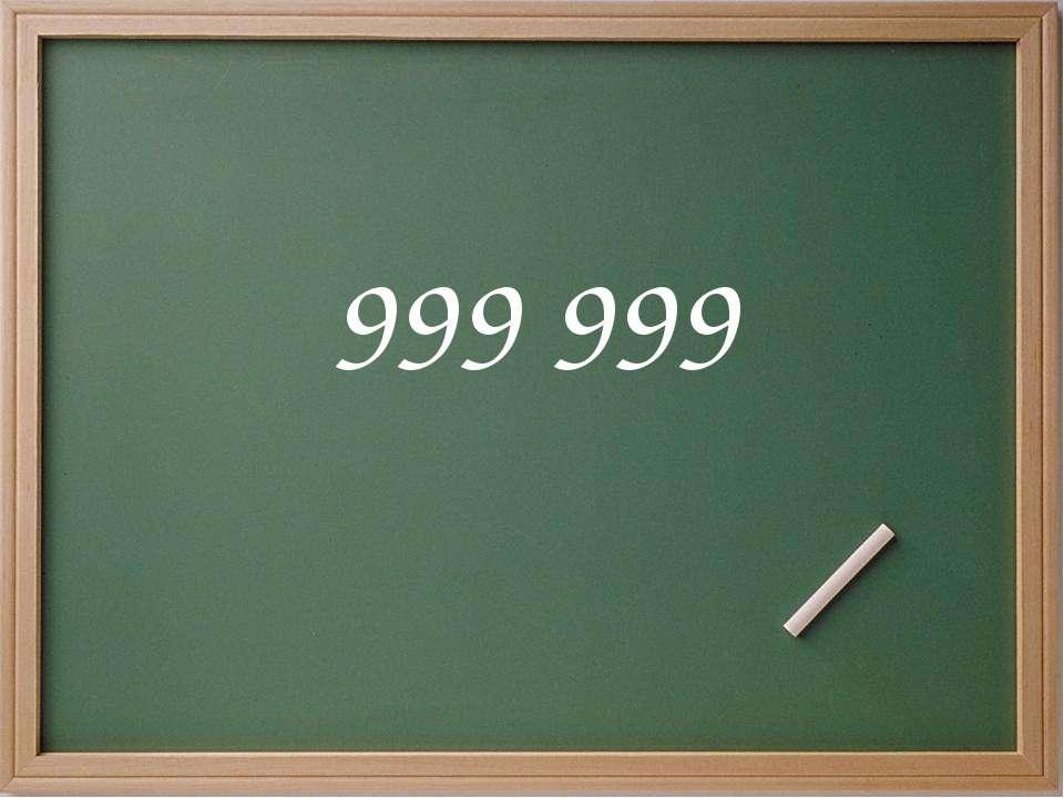 999 999