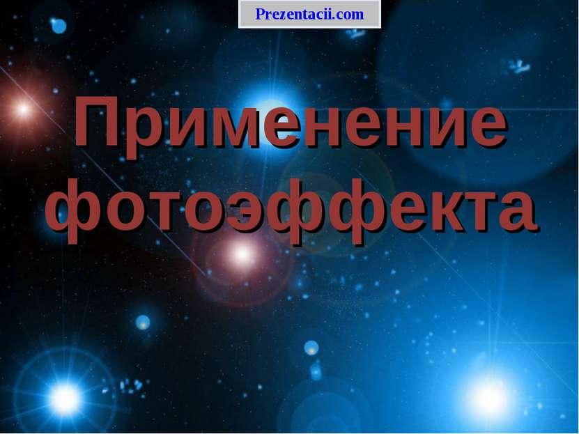 Применение фотоэффекта Prezentacii.com