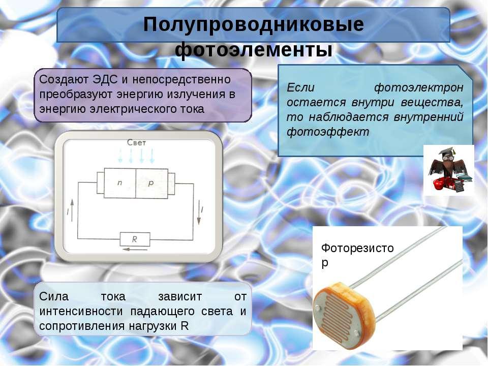 Фоторезистор Создают ЭДС и непосредственно преобразуют энергию излучения в эн...
