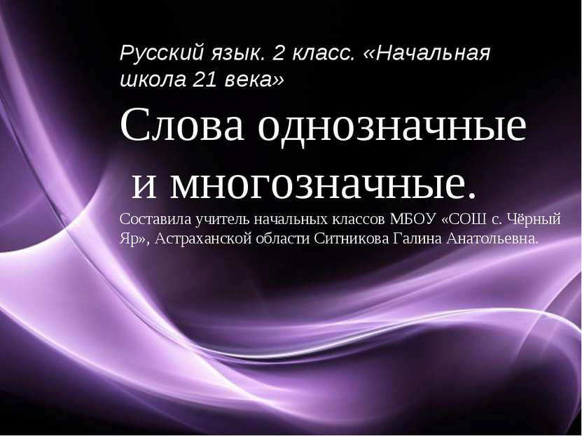 Русский язык. 2 класс. «Начальная школа 21 века» Слова однозначные и многозна...
