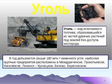 * Уголь — вид ископаемого топлива, образовавшийся из частей древних растений ...