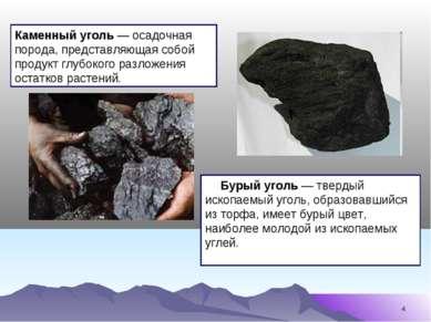 * Бурый уголь — твердый ископаемый уголь, образовавшийся из торфа, имеет буры...
