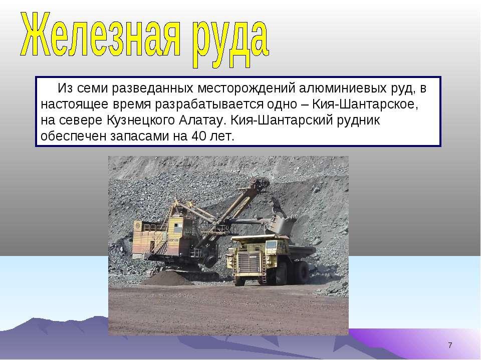 * Из семи разведанных месторождений алюминиевых руд, в настоящее время разраб...