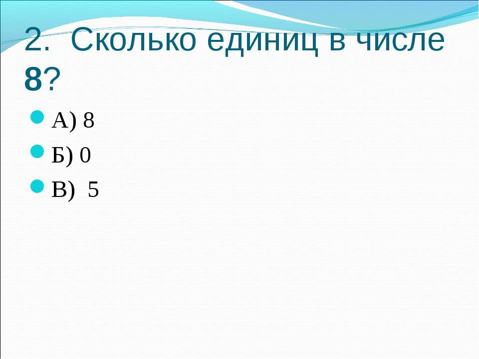 2. Сколько единиц в числе 8? А) 8 Б) 0 В) 5