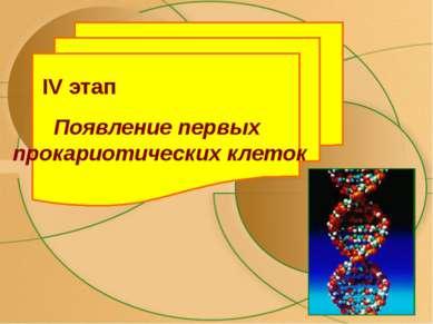 IV этап Появление первых прокариотических клеток