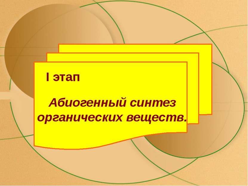 I этап Абиогенный синтез органических веществ.