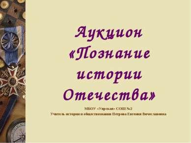 Аукцион «Познание истории Отечества» МБОУ «Уярская» СОШ №2 Учитель истории и ...