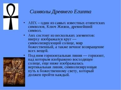 Символы Древнего Египта АНХ – один из самых известных египетских символов, Кл...