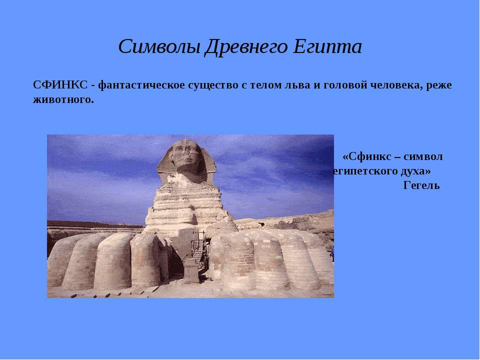 Символы Древнего Египта СФИНКС - фантастическое существо с телом льва и голов...