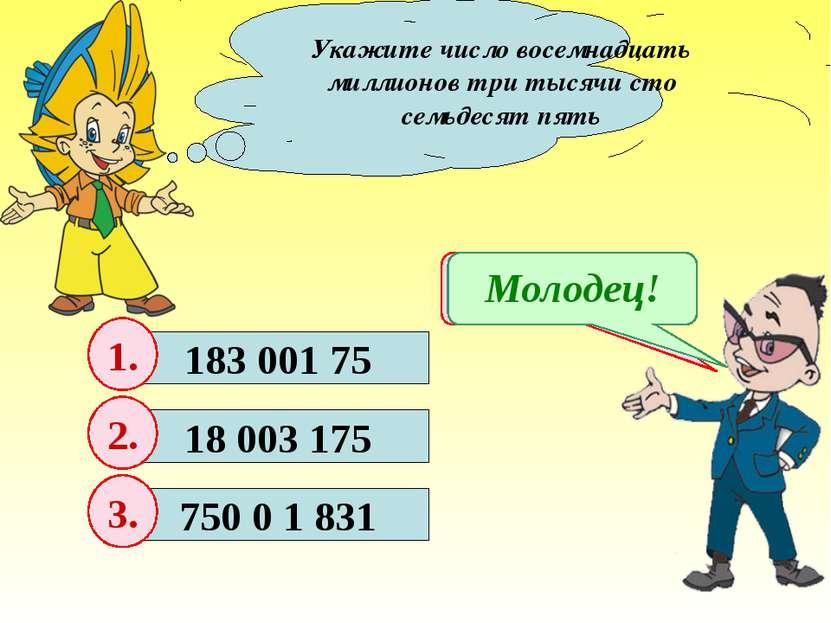Укажите число восемнадцать миллионов три тысячи сто семьдесят пять 183 001 75...