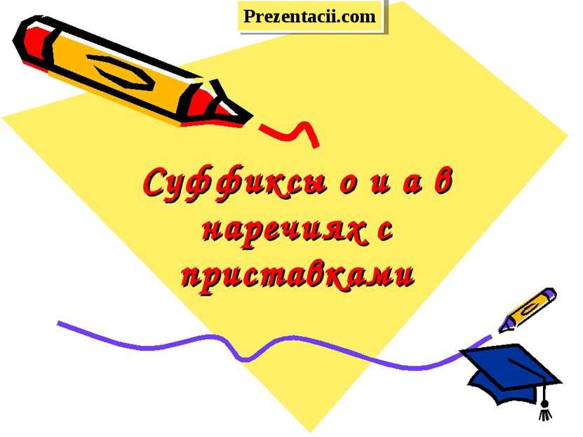 Суффиксы о и а в наречиях с приставками Prezentacii.com