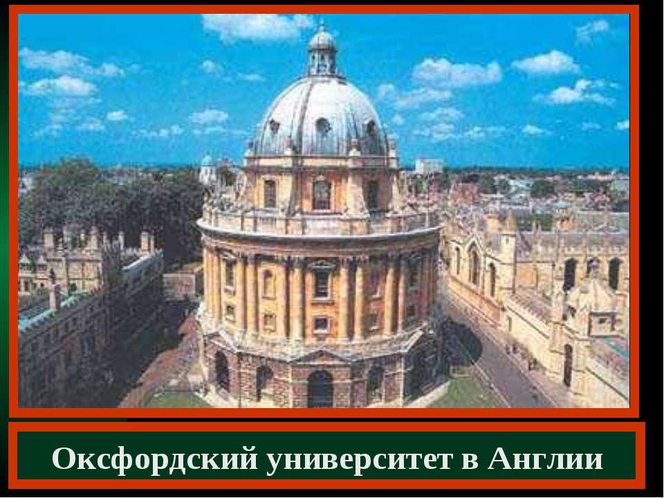 Оксфордский университет в Англии