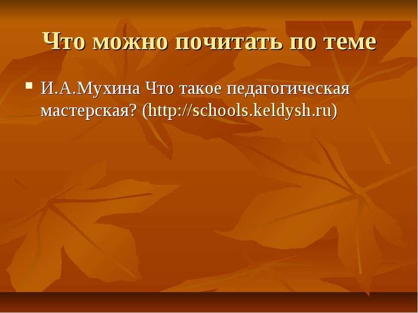 Что можно почитать по теме И.А.Мухина Что такое педагогическая мастерская? (h...