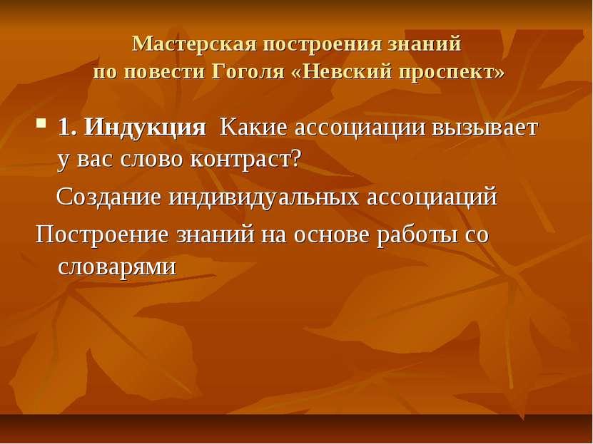 Мастерская построения знаний по повести Гоголя «Невский проспект» 1. Индукция...