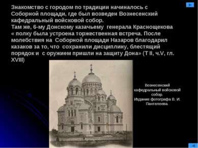 Знакомство с городом по традиции начиналось с Соборной площади, где был возве...