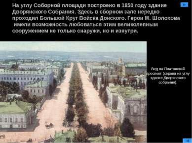 На углу Соборной площади построено в 1850 году здание Дворянского Собрания. З...