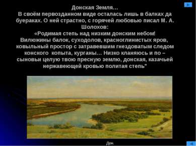 Донская Земля… В своём первозданном виде осталась лишь в балках да буераках. ...