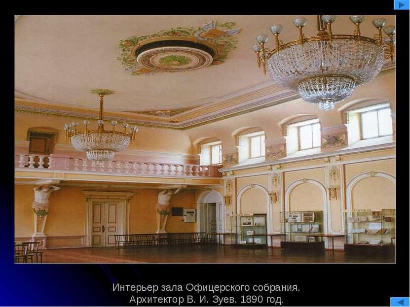 Интерьер зала Офицерского собрания. Архитектор В. И. Зуев. 1890 год.