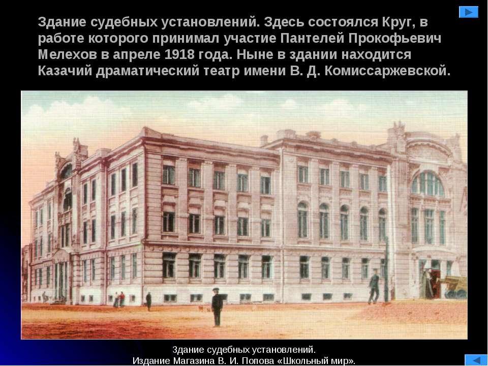 Здание судебных установлений. Здесь состоялся Круг, в работе которого принима...