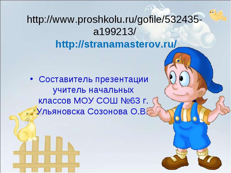 http://www.proshkolu.ru/gofile/532435-a199213/ http://stranamasterov.ru/ Сост...
