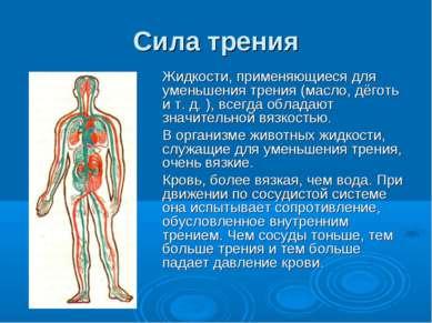 Сила трения Жидкости, применяющиеся для уменьшения трения (масло, дёготь и т....