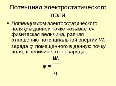 Потенциал электростатического поля Потенциалом электростатического поля φ в д...