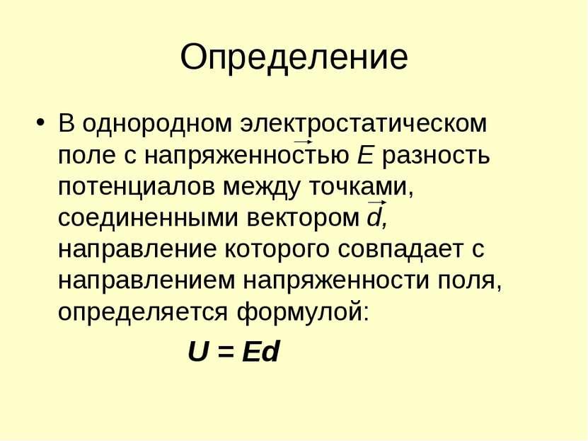 Определение В однородном электростатическом поле с напряженностью Е разность ...