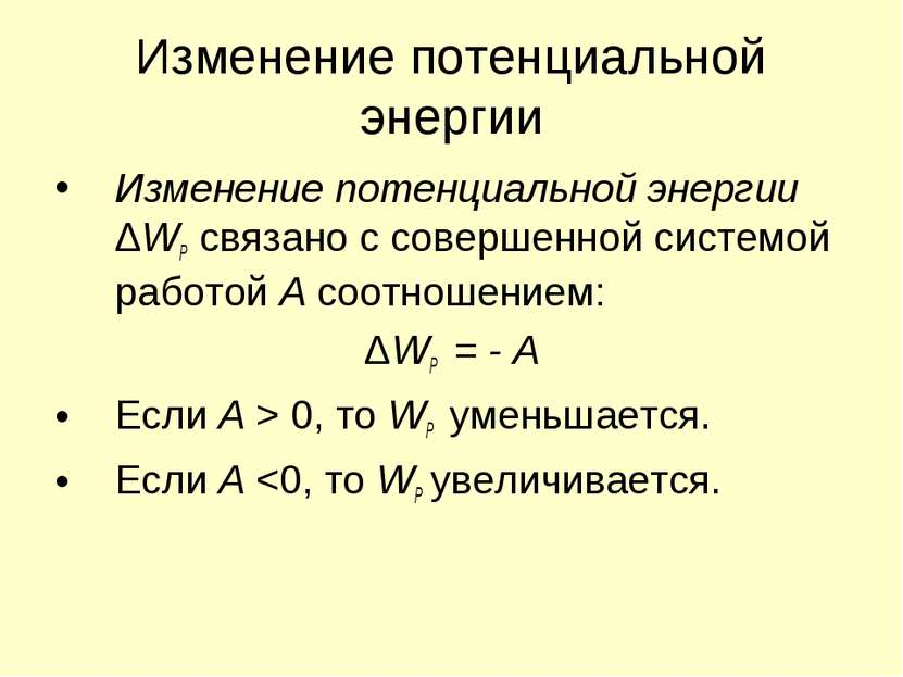 Изменение потенциальной энергии Изменение потенциальной энергии ΔWP связано с...