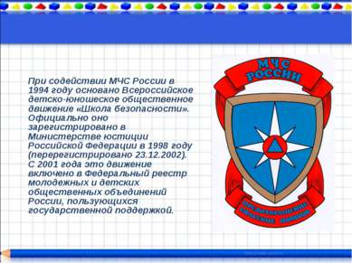 При содействии МЧС России в 1994 году основано Всероссийское детско-юношеское...