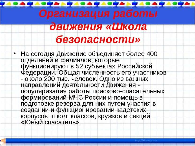 Организация работы движения «Школа безопасности» На сегодня Движение объединя...