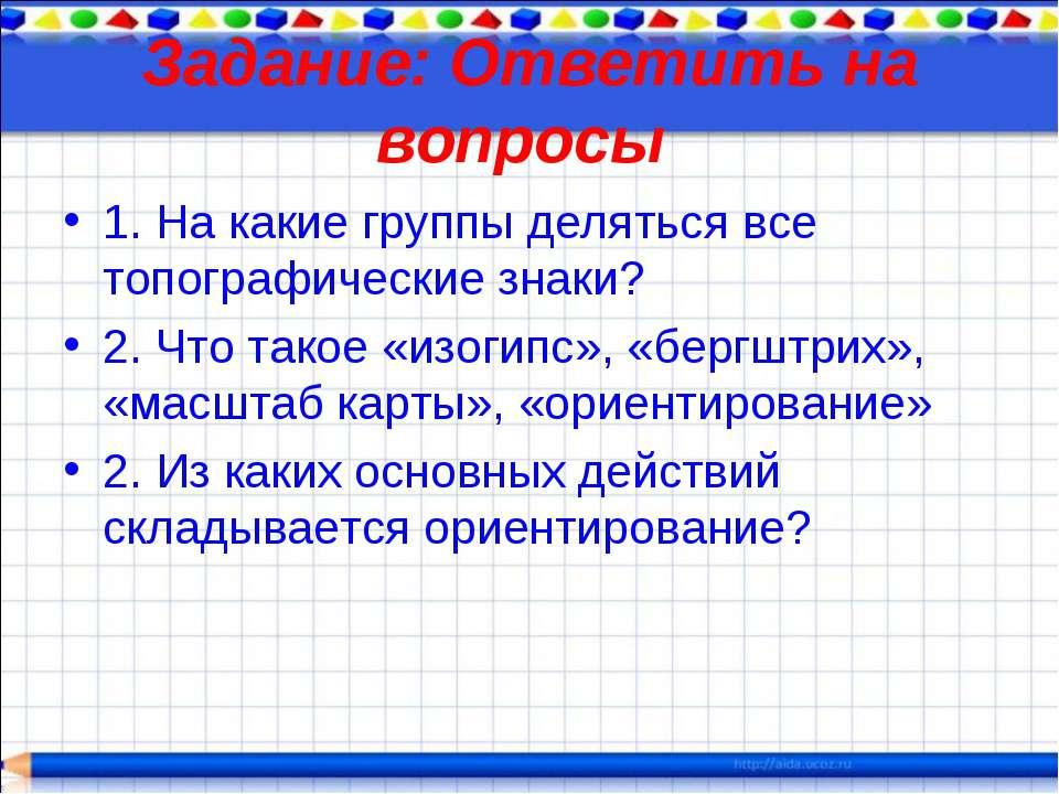 Задание: Ответить на вопросы 1. На какие группы деляться все топографические ...