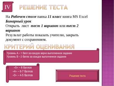 На Рабочем столе папка 11 класс книга MS Excel Бинарный урок Открыть лист тес...