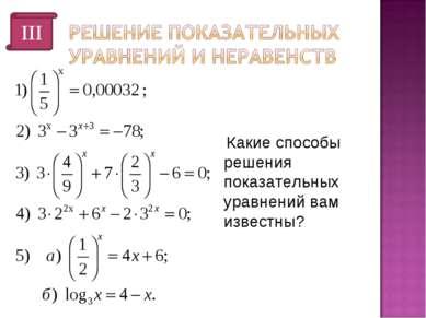 III Какие способы решения показательных уравнений вам известны?
