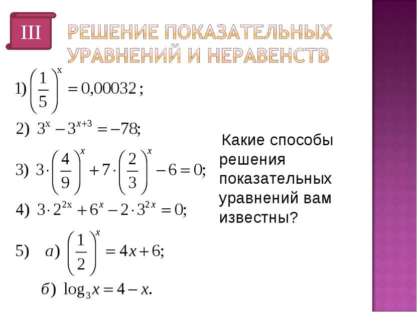 системы показательных уравнений и неравенств пациенты