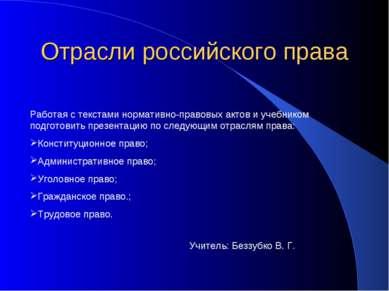 Отрасли российского права Учитель: Беззубко В. Г. Работая с текстами норматив...